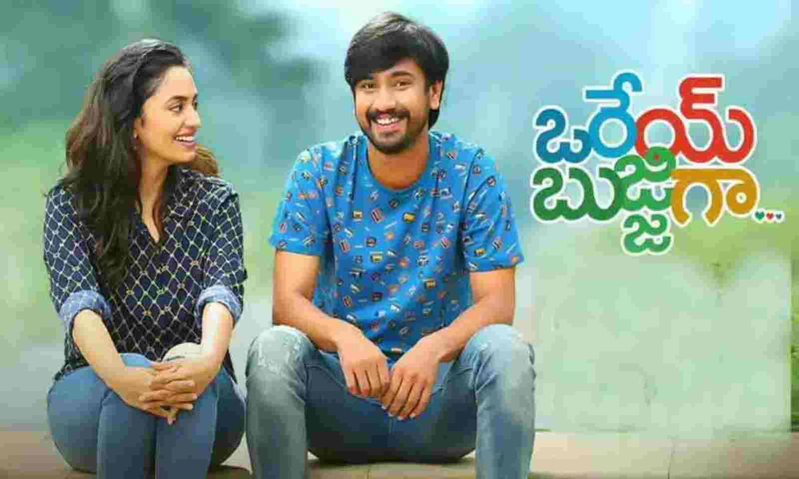 Telugu comedy Movie Put More Enthusiasm in Your Life